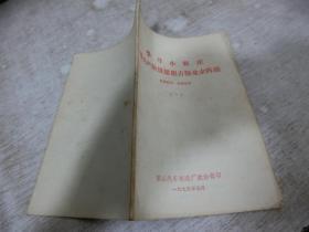 学习小靳庄用无产阶级思想占领业余阵地    库2