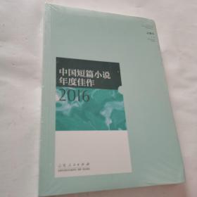 中国短篇小说年度佳作2016