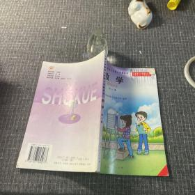 数学 第八册 九年义务教育六年制小学教科书