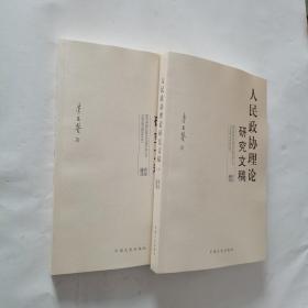 人民政协理论研究文稿  上下册
