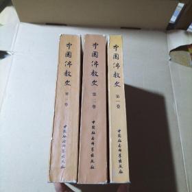 中国佛教史(1-3卷 三册合售)第一卷:1981年一版1988三印  第二卷:1985年一版一印  第三卷:1988年一版一印