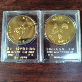 1990北京第十一届亚洲运动会黄铜镀金盼盼纪念章原装盒2枚合售
