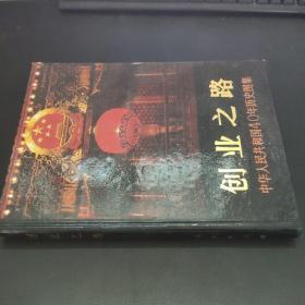 創業之路 中華人民共和國40年歷史圖集