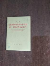 为我国政治经济和社会的进一步稳定发展而奋斗 浙江版