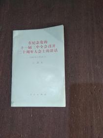 在纪念党的十一届三中全会召开二十周年大会上的讲话 浙江版