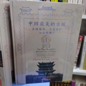 中国最美的古城(五册)