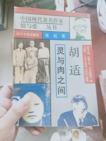 【正版!~】中国现代著名作家情与爱丛书  灵与肉之间
