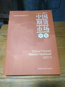 中国期货市场年鉴2011