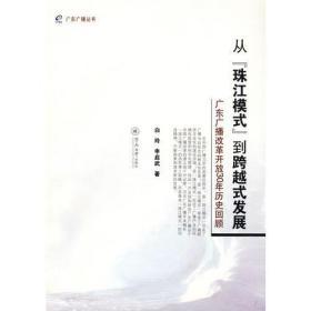 """从""""珠江模式""""到跨越式发展 暨南大学出版社"""