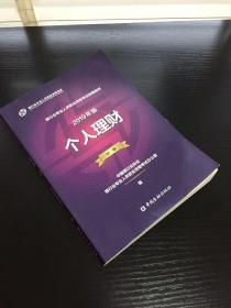银行从业资格考试教材2019个人理财(2019年版)(中级)
