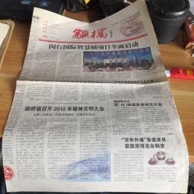 地方小报《颛桥》报 2012年总第6期  8开四版  上海闵行区颛桥镇
