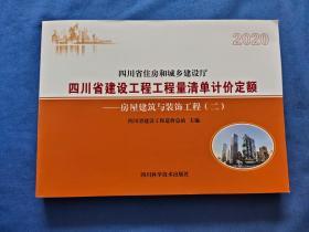 2020年版四川省建设工程工程量清单计价定额 房屋建筑与装饰工程(二)