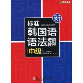 新标准韩国语语法进阶教程(中级)