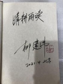柳建伟签名钤印➕4字题词《英雄时代》,精装