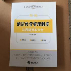 新编酒店经营管理制度与表格范本大全(近全新)