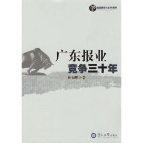 广东报业竞争30年 暨南大学出版社林如鹏