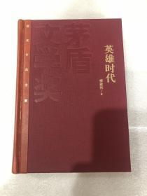柳建伟签名钤印➕7,8字题词《英雄时代》,精装