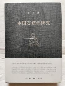 宿白集:中国石窟寺研究