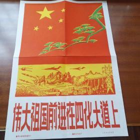八十年代初实现四个现代化一一新华社新闻展览煦片18张,看一看当时的工业农业和学习,当时的收入增长