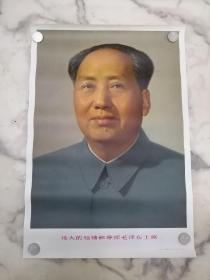 4开毛泽东主席像 伟人像 77年原版保真 品佳