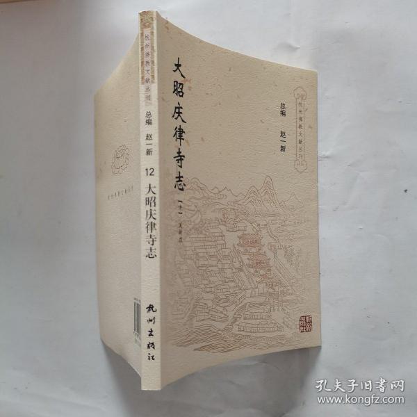 大昭庆律寺志