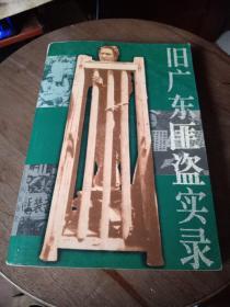 旧广东匪盗实录