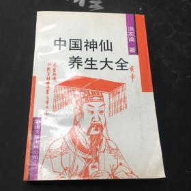 中国神仙养生大全(洪丕谟签名钤印本)