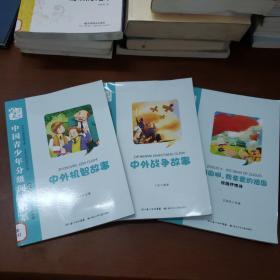 中国青少年分级阅读书系:中外机智故事 中外战争故事 祖国啊,我亲爱的祖国(校园抒情诗)-三本合售