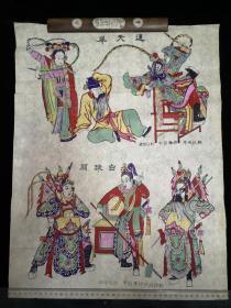 年画 通天犀、白珠关 一张 张传信刻 中国潍坊年画社制