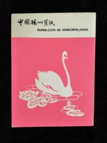 中国民间剪纸 扬州剪纸 天鹅 PC-554 四张 封套约四十八开