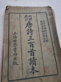 新体广注 唐诗三百首读本 卷三至卷六   残本 见描述