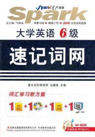 星火英语:大学英语6级速记词网