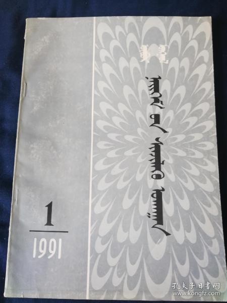 内蒙古社会科学   1991.1  蒙文