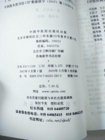 伤寒明理论:中医经典文库   原版内页干净