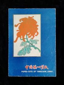 中国民间剪纸 扬州剪纸 菊花 六张 封套约大三十二开