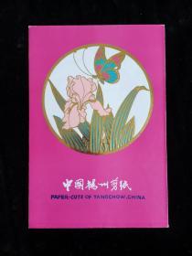 中国民间剪纸 扬州剪纸 昆虫 四张 封套约大三十二开