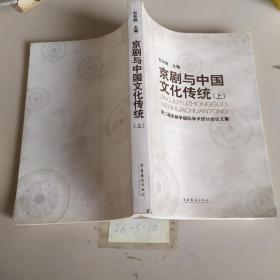 京剧与中国文化传统(上)