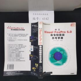 中文Visual FoxPro 5.0命令和函数参考手册