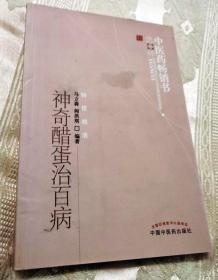 神奇醋蛋治百病(中医药畅销书选粹)