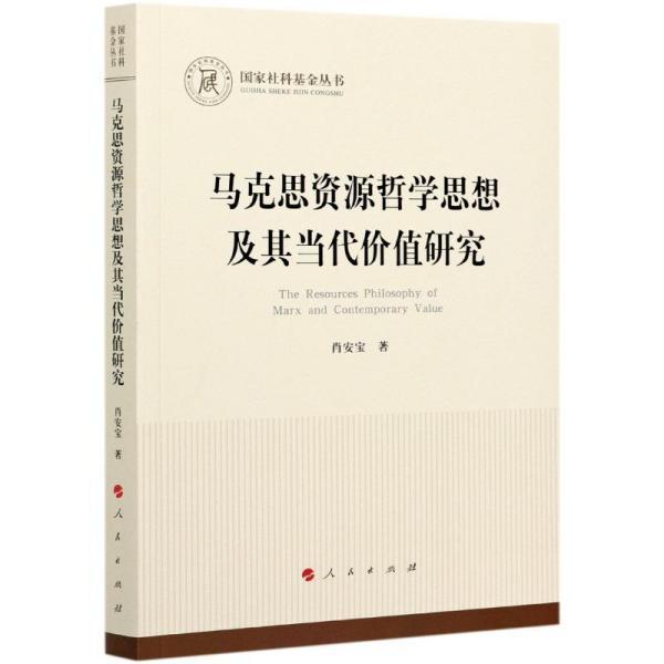 马克思资源哲学思想及其当代价值研究国家社科基金丛书—哲学)