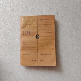英汉.汉英知识产权保护词典