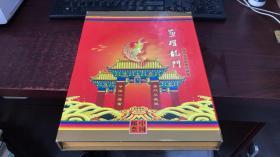 鱼耀龙门:纯银礼品邮票珍藏册