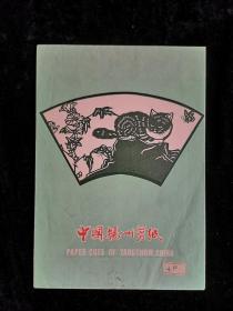 中国民间剪纸 扬州剪纸 耄耋富贵 四张 封套约大三十二开