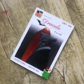 吸血伯爵——Black Cat有声名著阶梯阅读,内附光盘,有2-3处写划