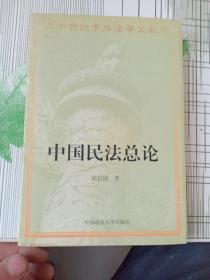 中国民法总论(内有少许划线)