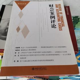 财会案例评论(第1卷第1期)
