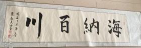 赵永夫,书法真迹。绢纸