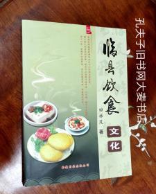 山西省临县《临县饮食文化》