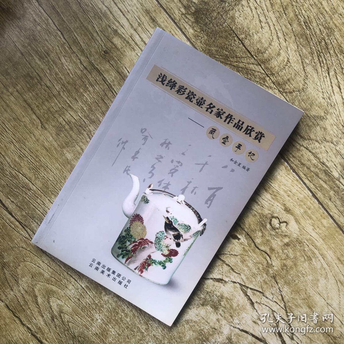 浅绛彩瓷壶名家作品欣赏:藏壶手记