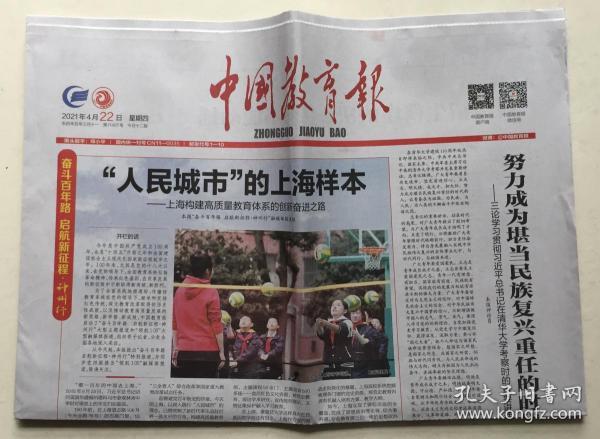 中国教育报 2021年 4月22日 星期四 第11407期 今日12版 邮发代号:1-10